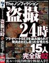 The ノンフィクション 盗撮24時